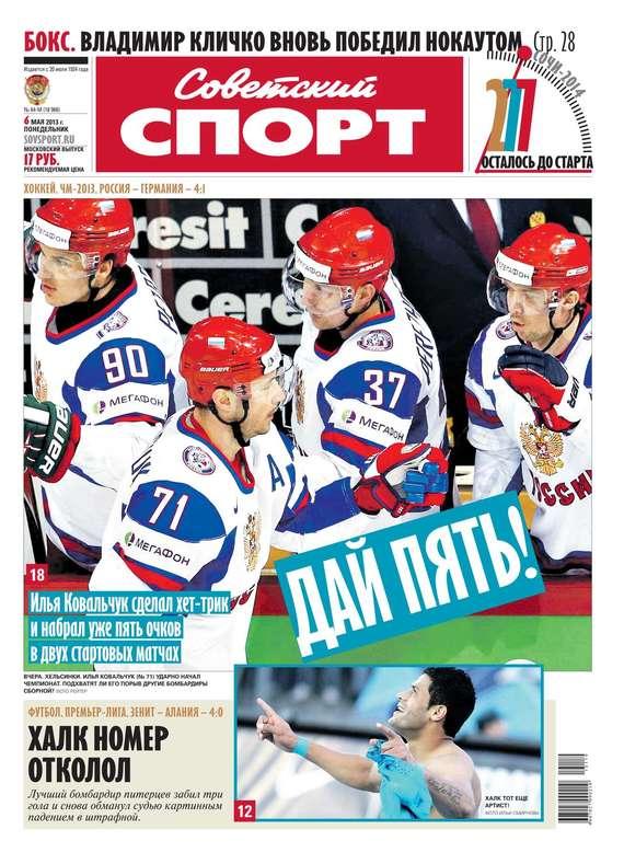 Советский спорт 64-М