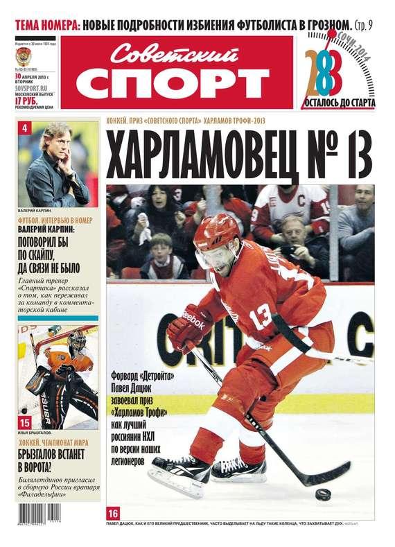 Скачать Редакция газеты Советский спорт бесплатно Советский спорт 63-B