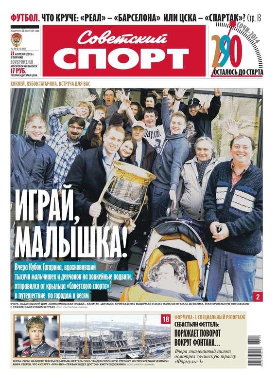 Советский спорт 59-М