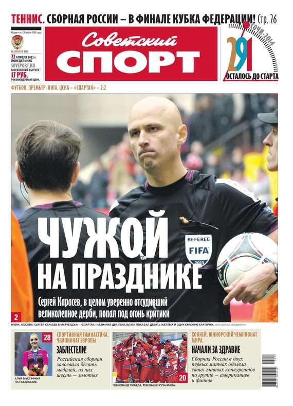 Советский спорт 59-М-4-2013