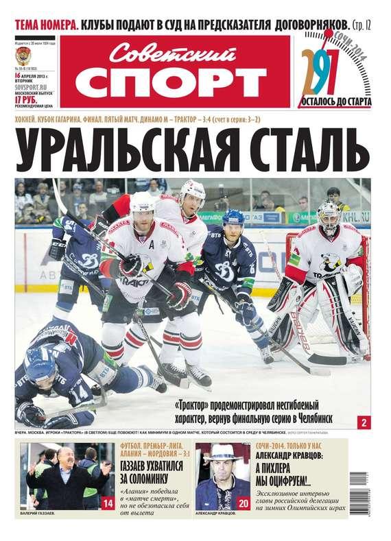 Советский спорт 55-B
