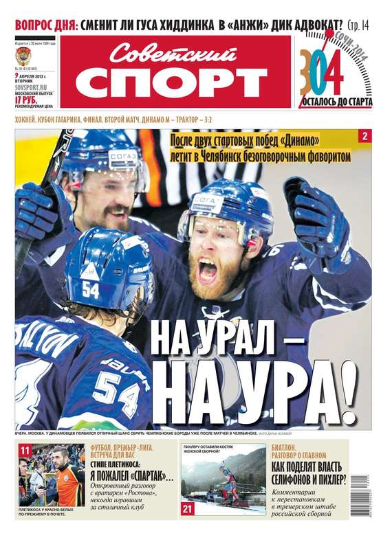 Советский спорт 51-B