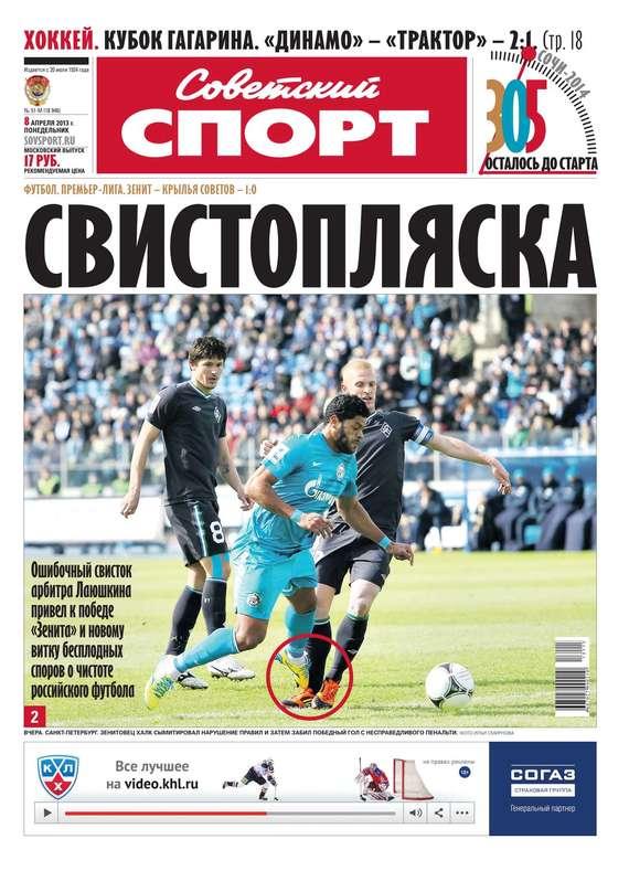 Советский спорт 51-М