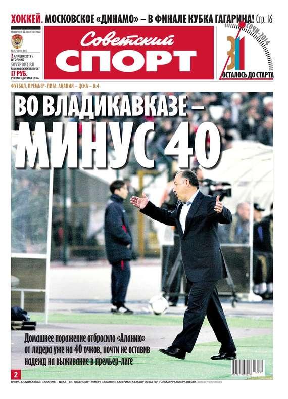 Советский спорт 47-B