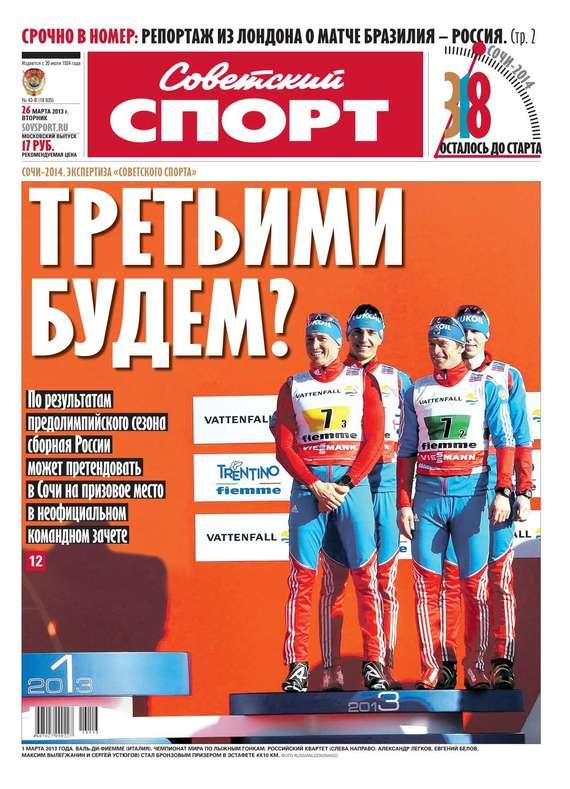 Советский спорт 43-B