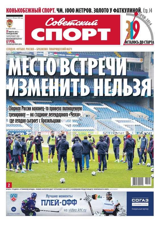 Советский спорт 43-M