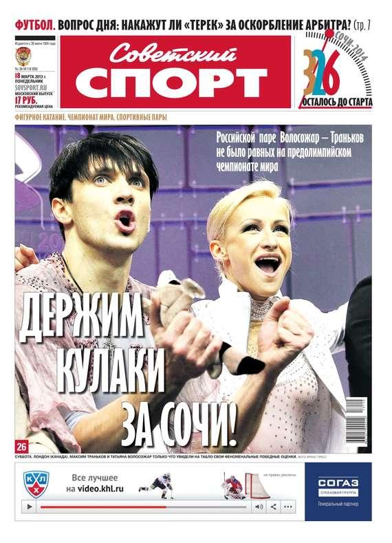 Советский спорт 39-М