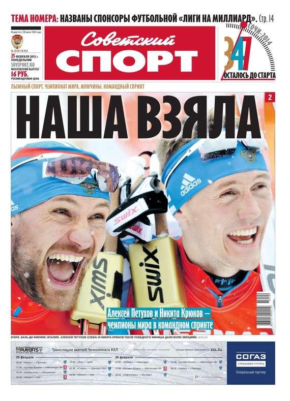Советский спорт 29-M