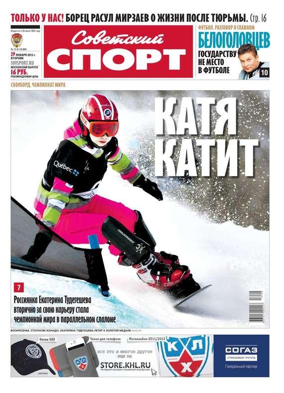 Советский спорт 12-B