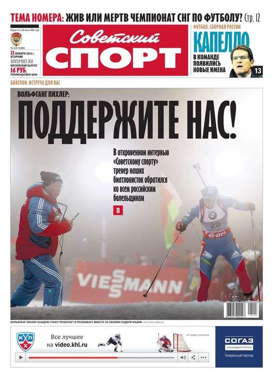 Советский спорт 8-B