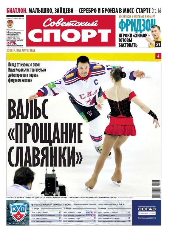 Советский спорт 5-B-1-2013