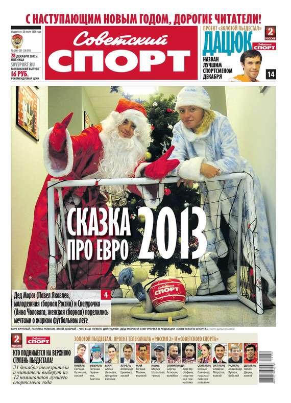 Редакция газеты Советский спорт 200-201