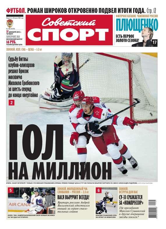 Советский спорт 199
