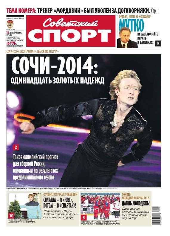 Советский спорт 198