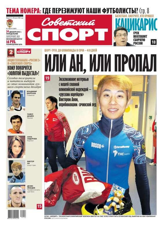 Советский спорт 198-м