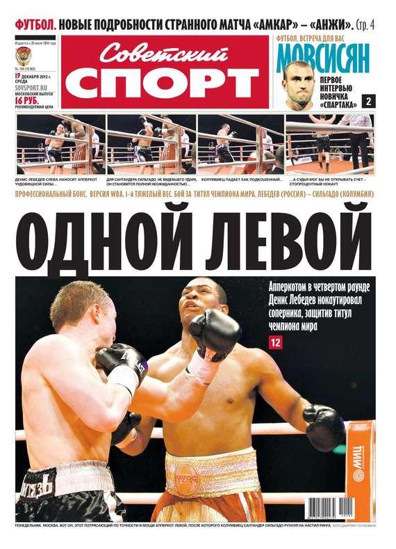 Советский спорт 194-12-2012