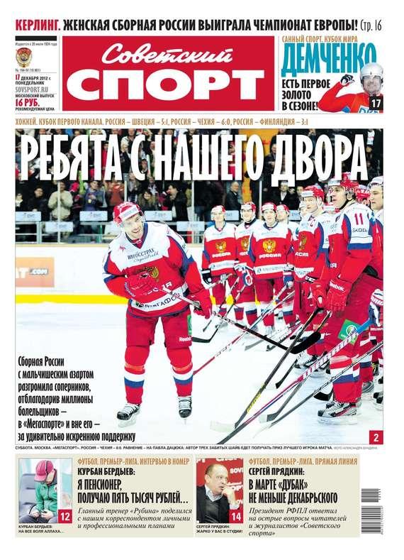 Советский спорт 194-M