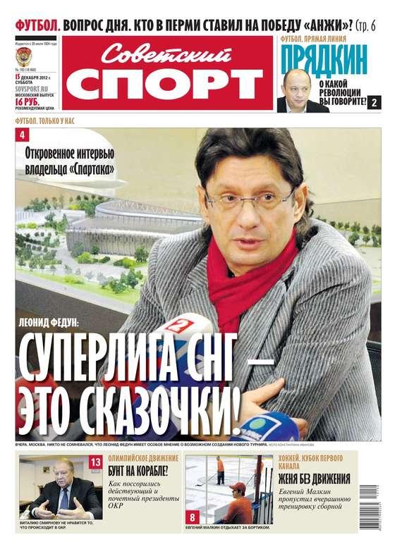 Советский спорт 193-12-2012