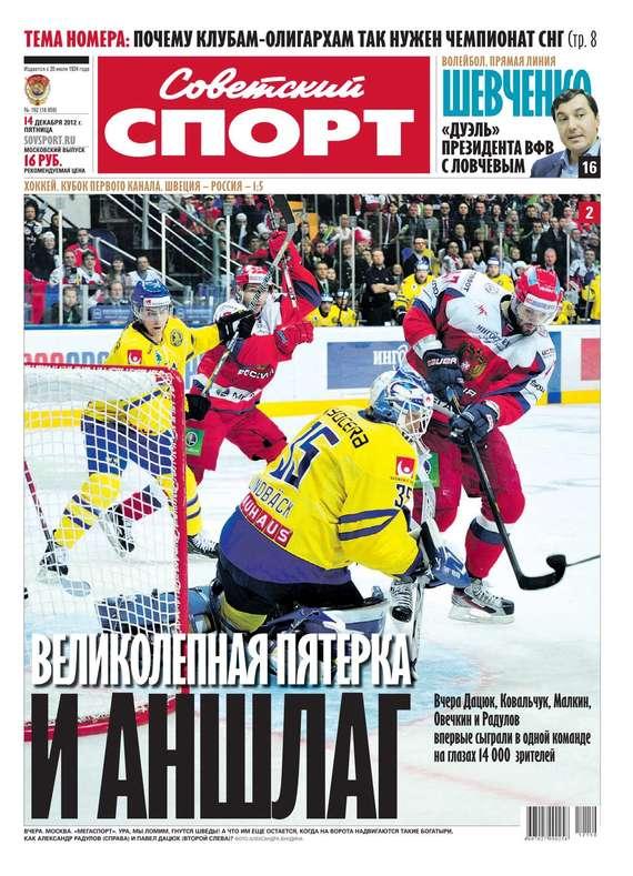 Советский спорт 182-12-2012