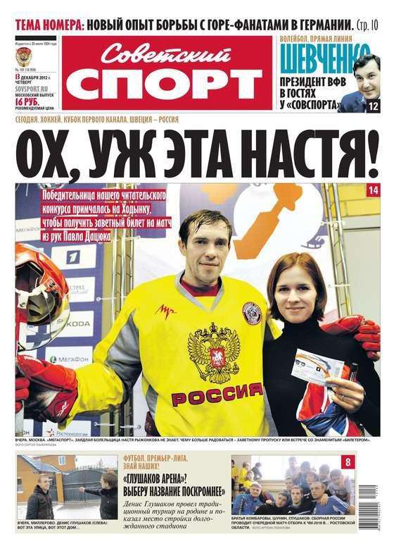 Советский спорт 191-12-2012