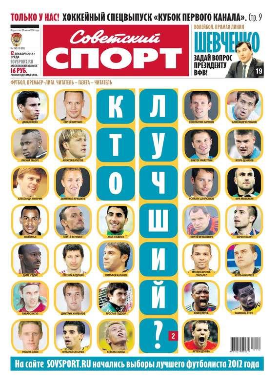 Советский спорт 190-12-2012
