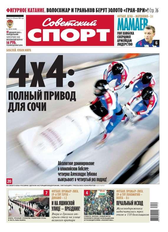 бесплатно Редакция газеты Советский спорт Скачать Советский спорт 190-М