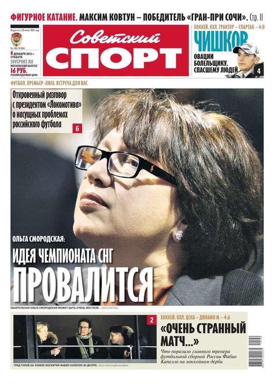 Советский спорт 189-12-2012
