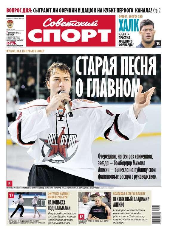 Советский спорт 188-12-2012