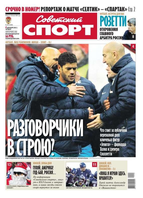 Советский спорт 187-12-2012