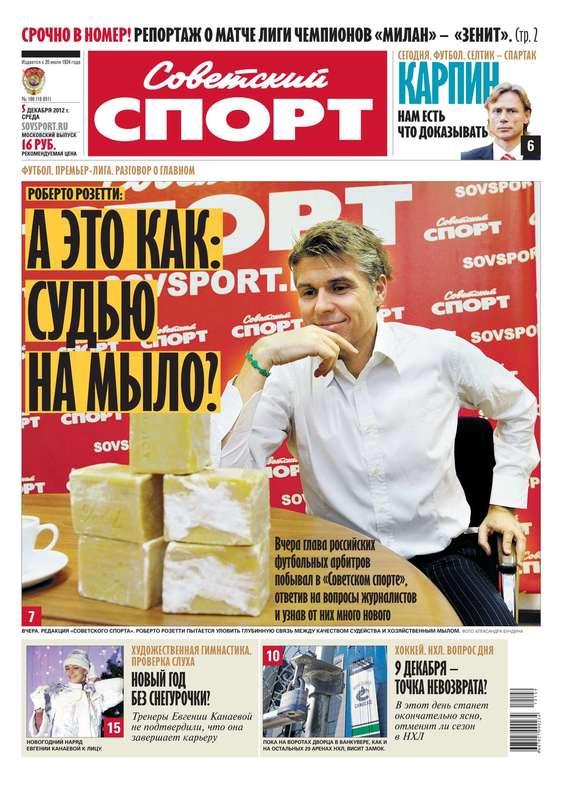 Советский спорт 186-12-2012