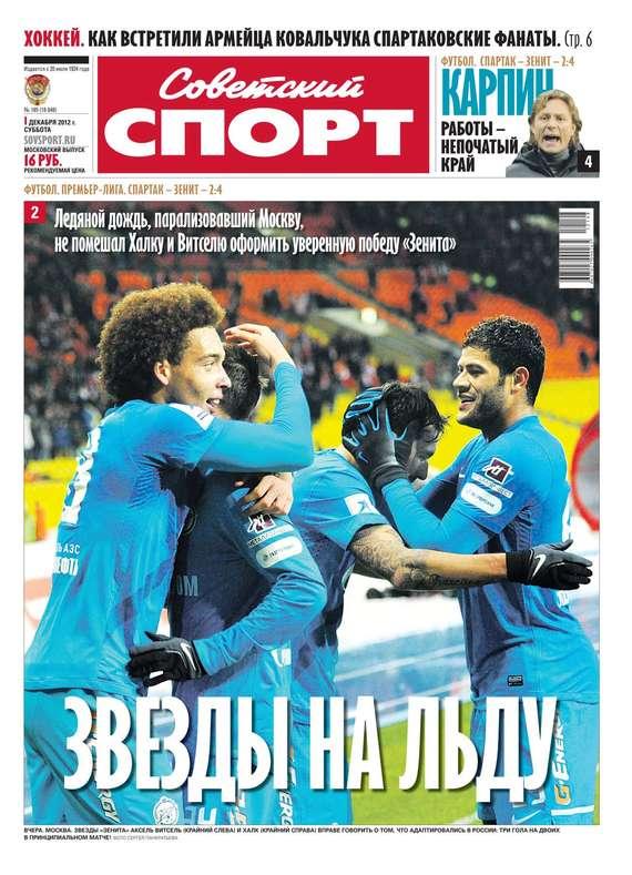 Советский спорт 185-12-2012