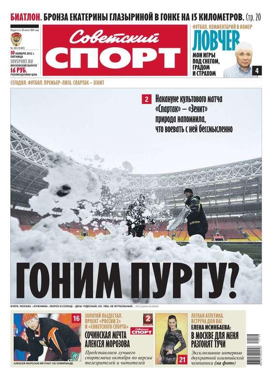 Советский спорт 184-11-2012