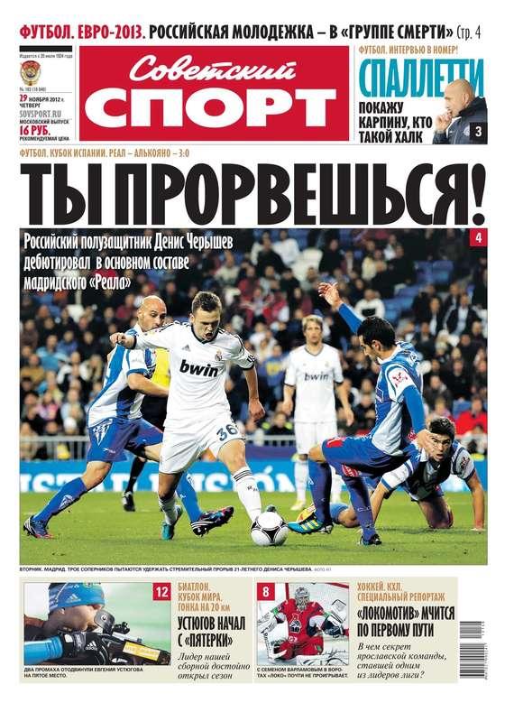 Советский спорт 183-11-2012