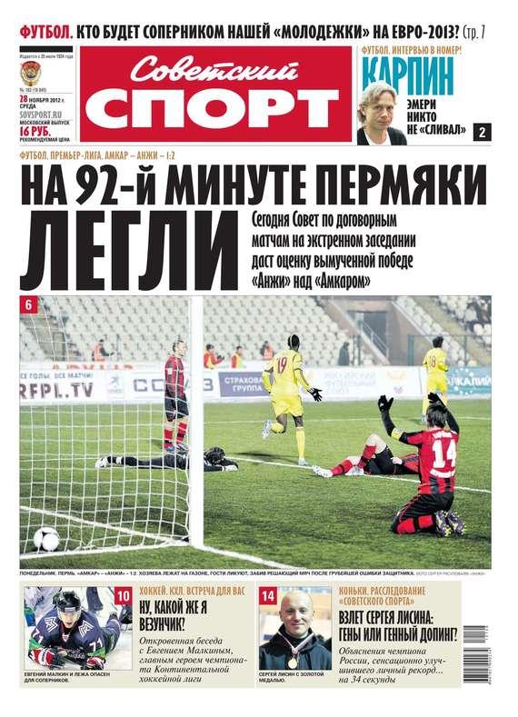 Советский спорт 182-11-2012