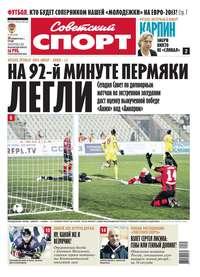 спорт, Редакция газеты Советский  - Советский спорт 182-11-2012