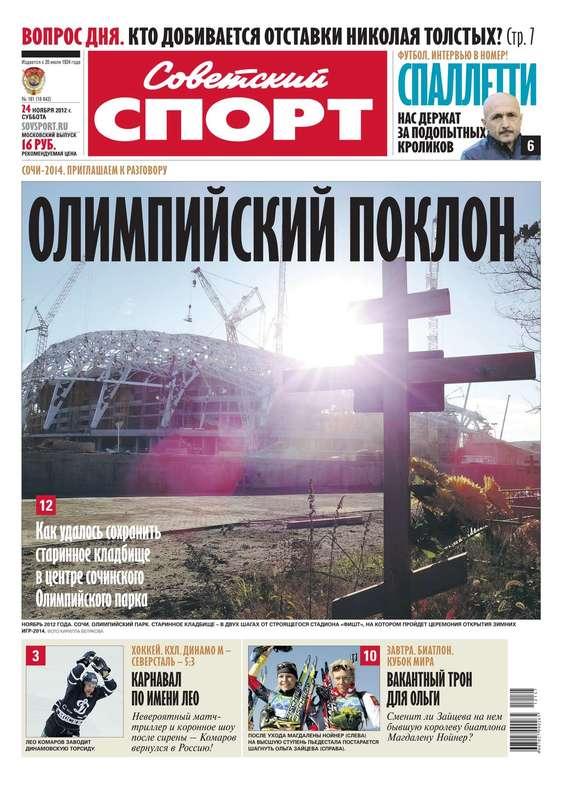 Советский спорт 181-11-2012