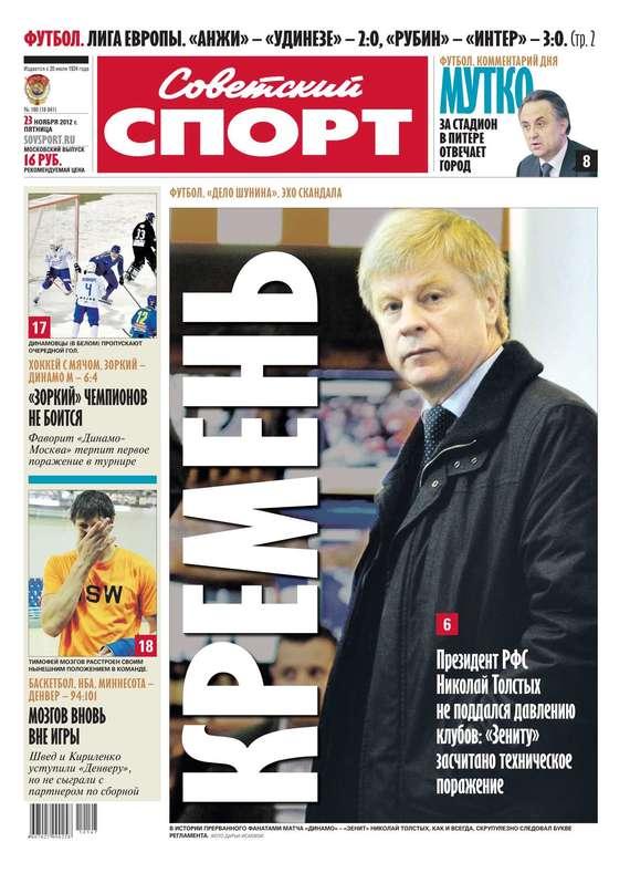 Советский спорт 180-11-2012