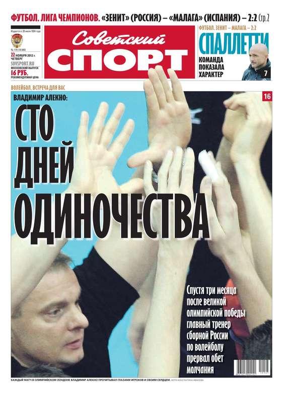 Советский спорт 179-11-2012