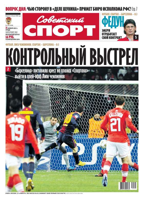 Советский спорт 278