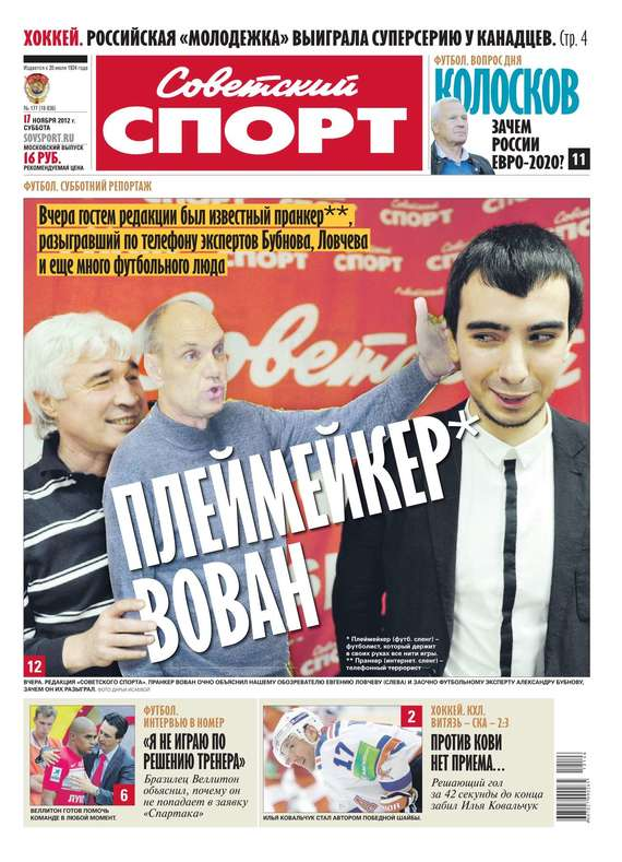 Советский спорт 177-11-2012