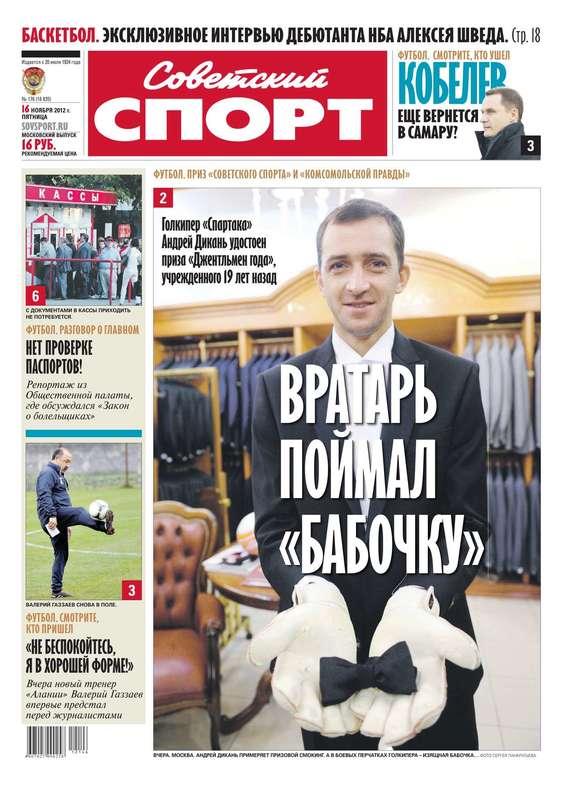 Советский спорт 176-11-2012