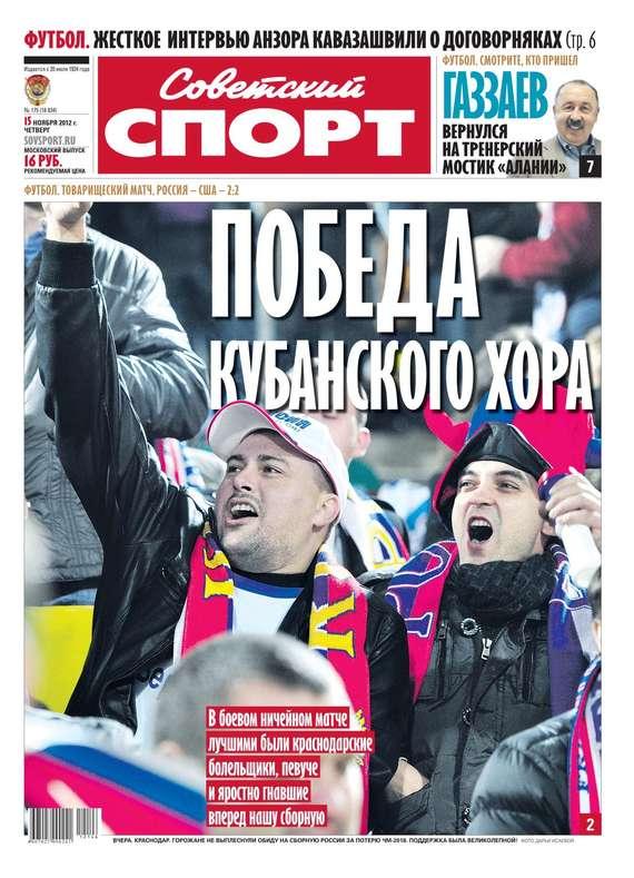 Советский спорт 175-11-2012