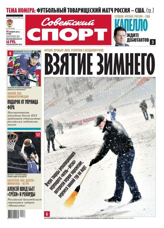 Советский спорт 174-11-2012
