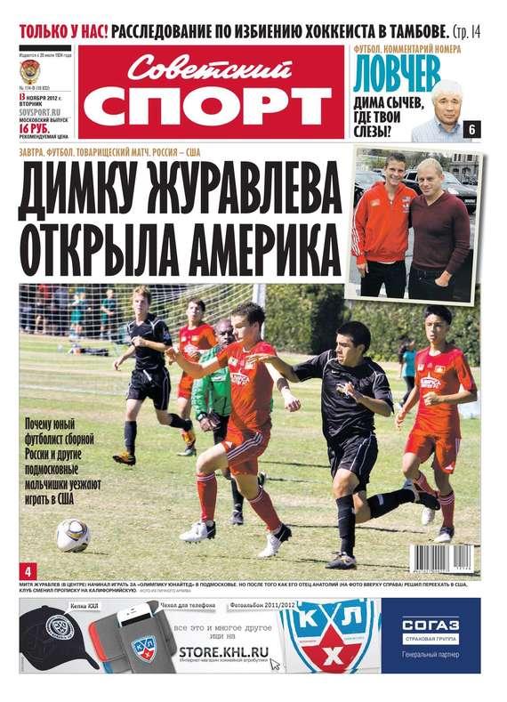 Советский спорт 174-B