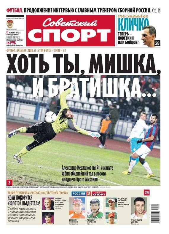 Советский спорт 174-м
