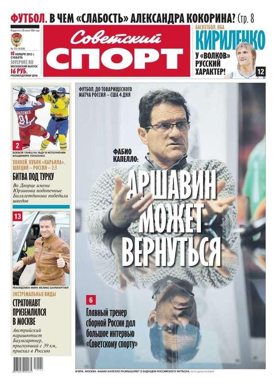 Советский спорт 173-11-2012