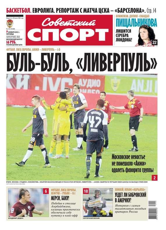 Советский спорт 172-11-2012
