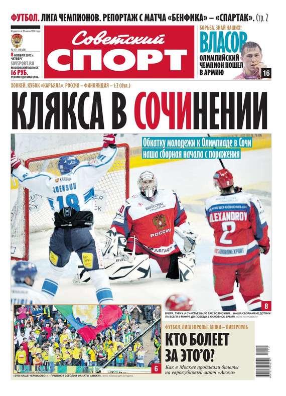 Советский спорт 171-11-2012