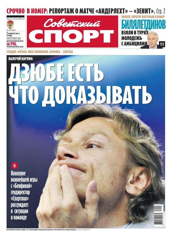 Советский спорт 170-11-2012