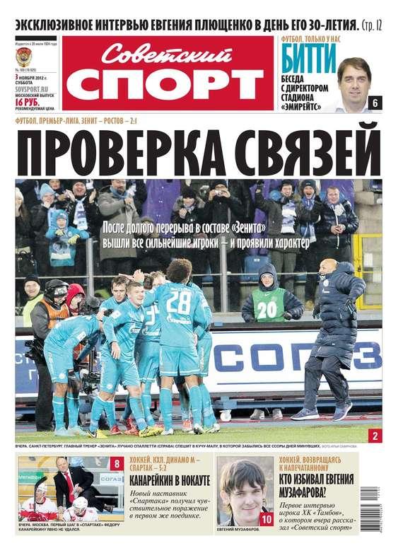 Советский спорт 169-11-2012